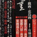 """Alexander Henry """"Hosomichi Kanji"""" 7994B"""