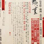 "Alexander Henry ""Hosomichi Kanji"" Tea 7994A"